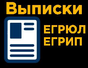 ЕГРЮЛЕГРИП